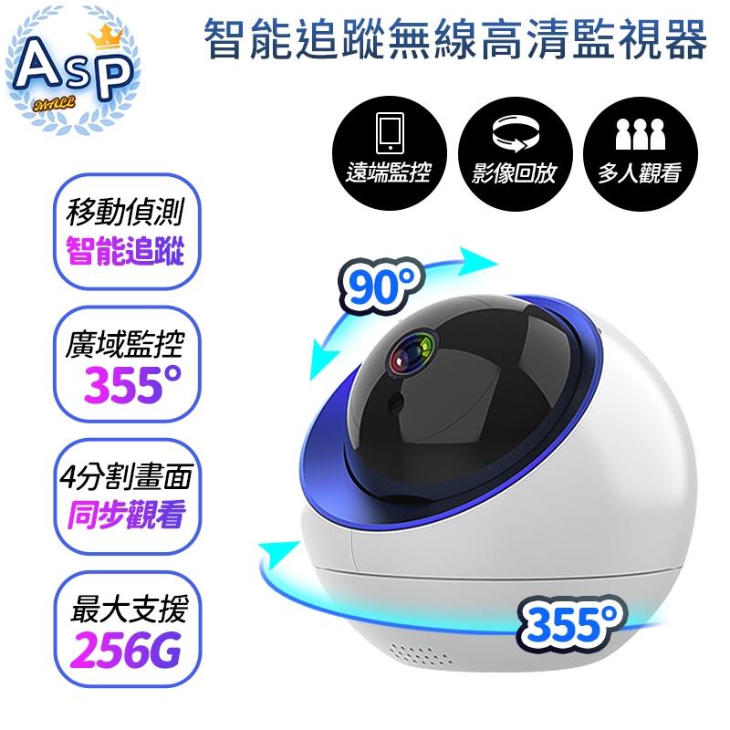 精靈球旗艦版 無線監視器 四分割畫面 多人共享 支援256G H.264+編碼技術 監視器 球型監視器 攝影機 監視器