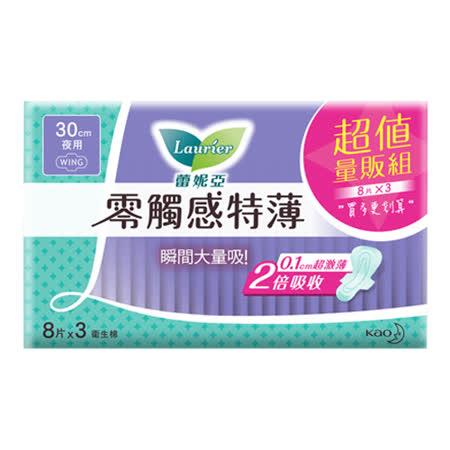 蕾妮亞零觸感特薄特長夜用衛生棉30cmX8片X3