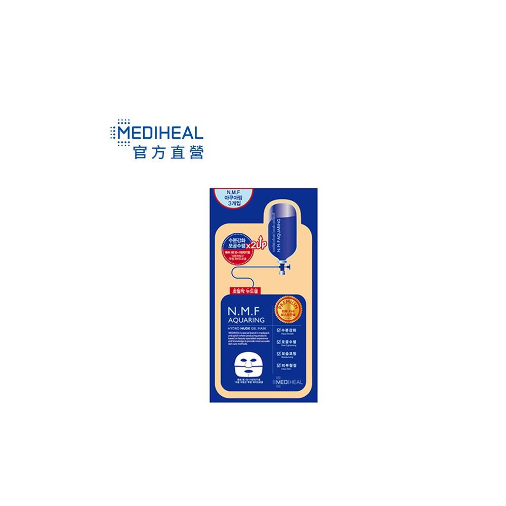【MEDIHEAL】金裝雙倍特強保濕導入裸貼水凝膠面膜 30ML 3片/盒-即期品 (效期:2021/8/13)