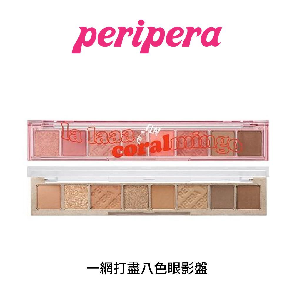 Peripera 一網打盡八色眼影盤 韓國正品 現貨 攜帶方便 眼影 大地色 打底色