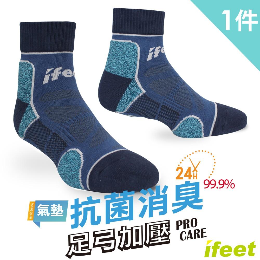 【IFEET】(9814)EOT科技不會臭的機能運動襪-1雙入-藍色