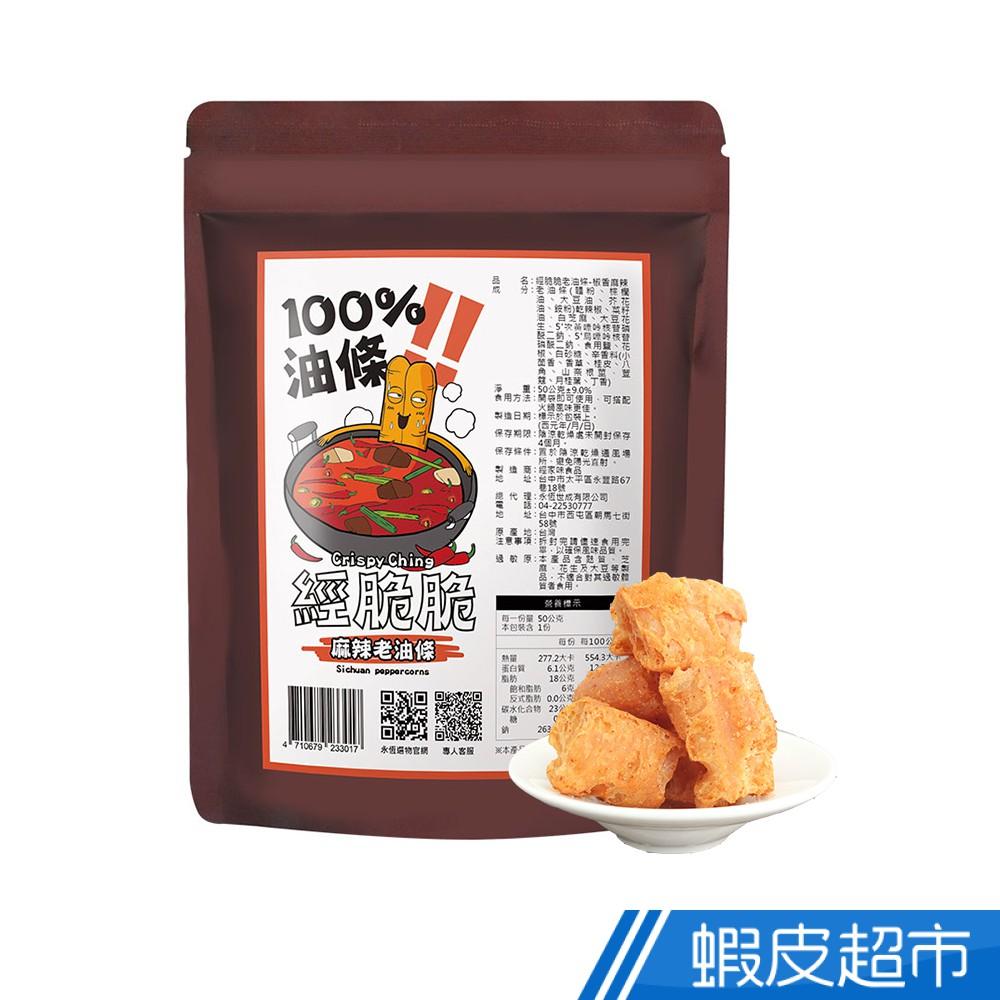 經脆脆 麻辣老油條 50g 傳統美食 現貨 蝦皮直送 (部分即期)