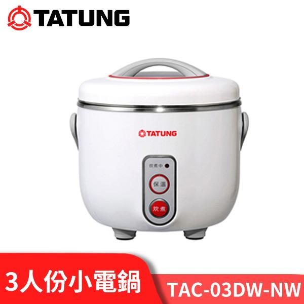 【送隔熱手套】TATUNG 大同 3人份 超美型 小電鍋 珍珠白 TAC-03DW-NW (贈保溫袋.數量有限送完為止)
