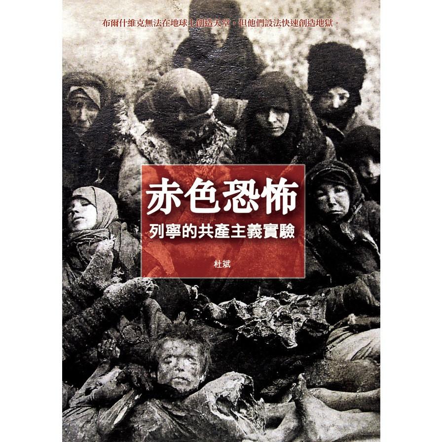 赤色恐怖:列寧的共產主義實驗