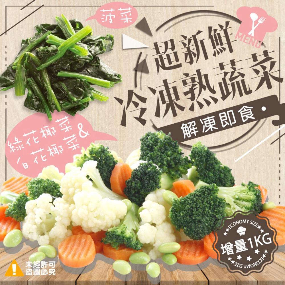 冷凍蔬菜系列白花椰菜 1000g±10%【喬大海鮮屋】