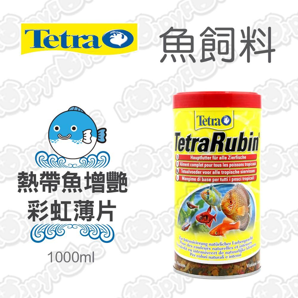 【德彩Tetra】熱帶魚增艷飼料-彩虹薄片250ml 1000ml 毛貓寵
