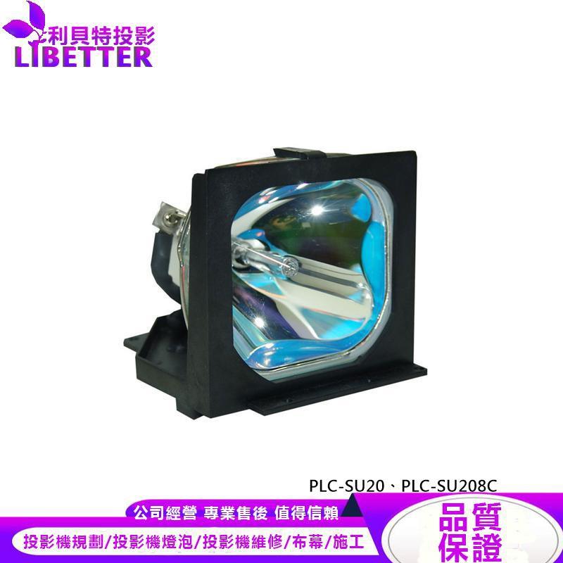 SANYO POA-LMP21 投影機燈泡 For PLC-SU20、PLC-SU208C