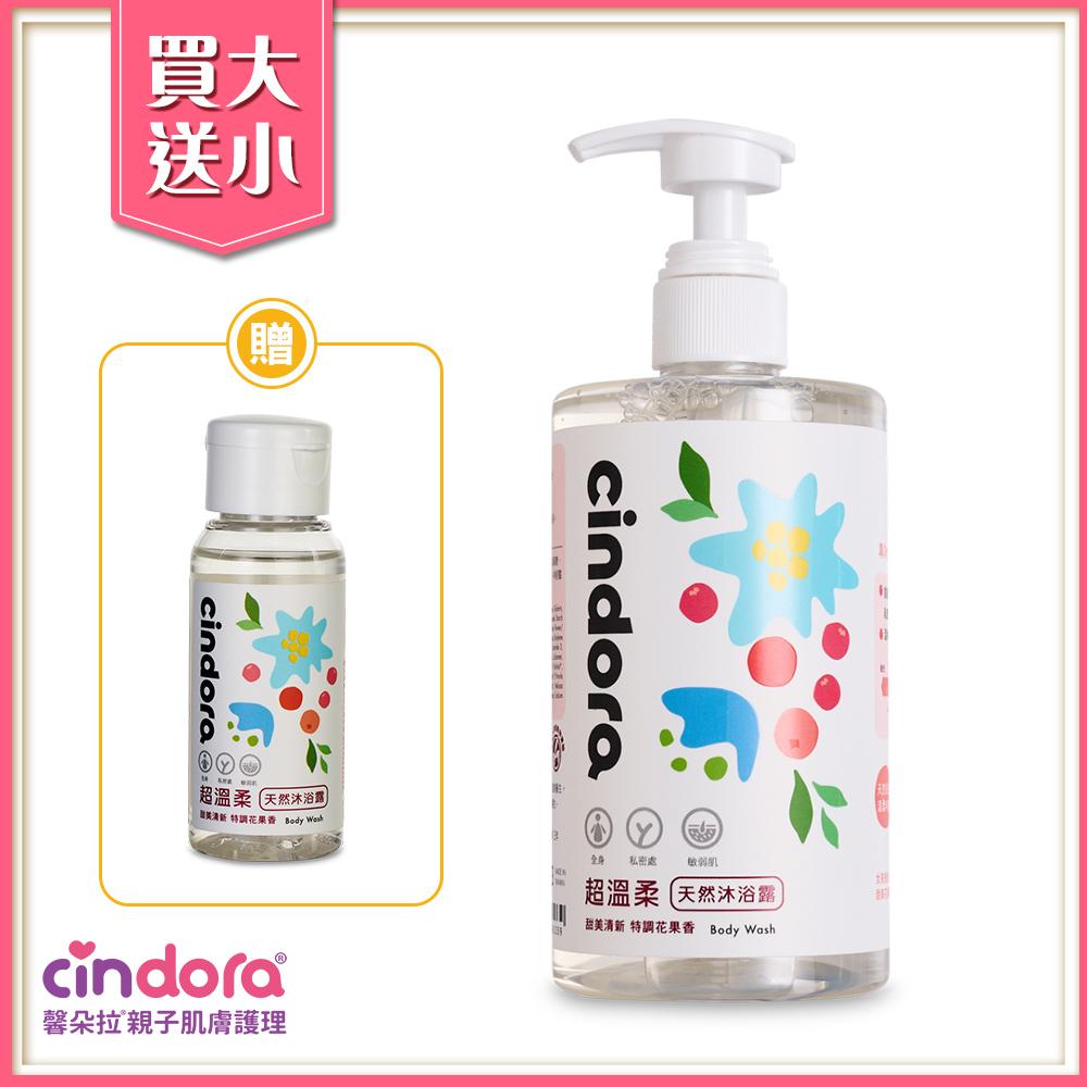 [加贈旅行瓶]Cindora馨朵拉 超溫柔天然沐浴露380ml