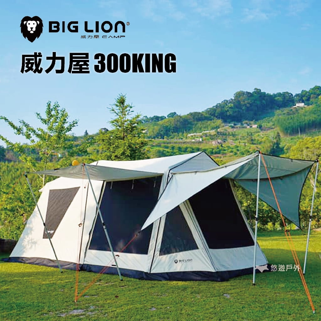 【BIG LION】 威力屋 300KING(黑/白) 帳篷 一房一廳帳 別墅帳 露營 2020全新