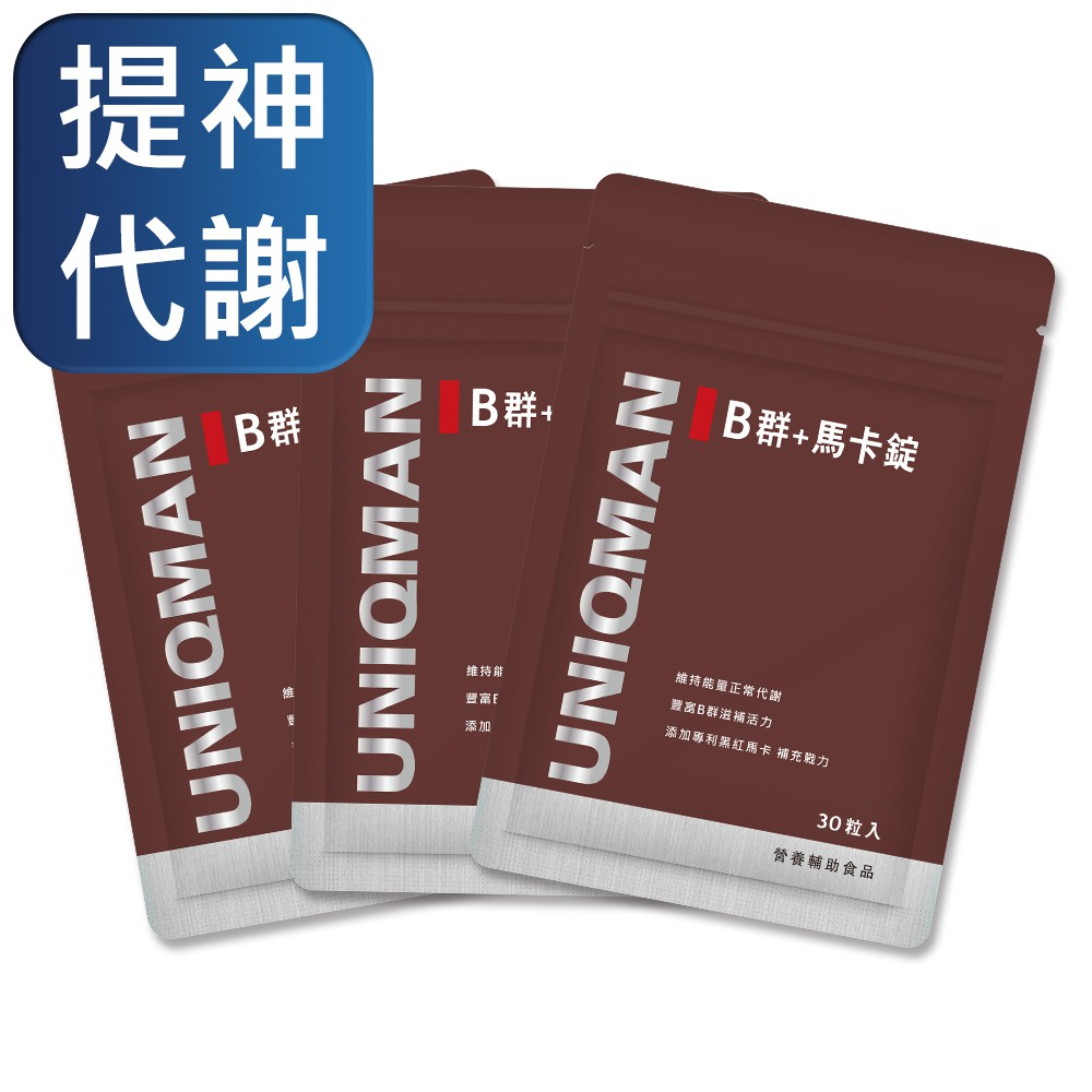 UNIQMAN B群+馬卡錠 (30粒/袋)3袋組