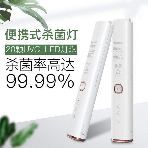 UVC-LED便攜手持紫外線殺菌燈殺毒棒移動式折疊家用消毒器滅菌器 快速出貨