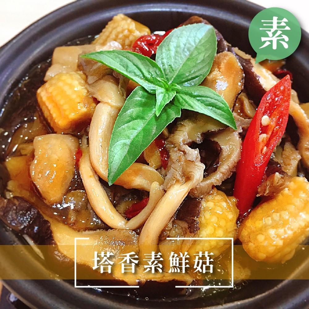 【台灣料理】塔香素鮮菇 210g [現貨 調理包 無添加防腐劑]
