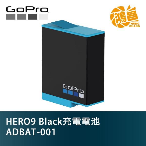 GoPro ADBAT-001 HERO9 Black 原廠 充電電池 台閔公司貨 【鴻昌】