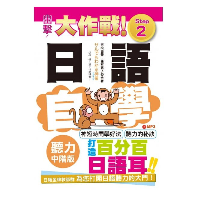 (山田社)出擊!日語聽力自學大作戰 中階版 Step 2(25K+MP3)