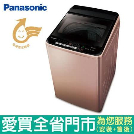 Panasonic國際13KG變頻洗衣機NA-V130EB-PN含配 送到府+標準安裝