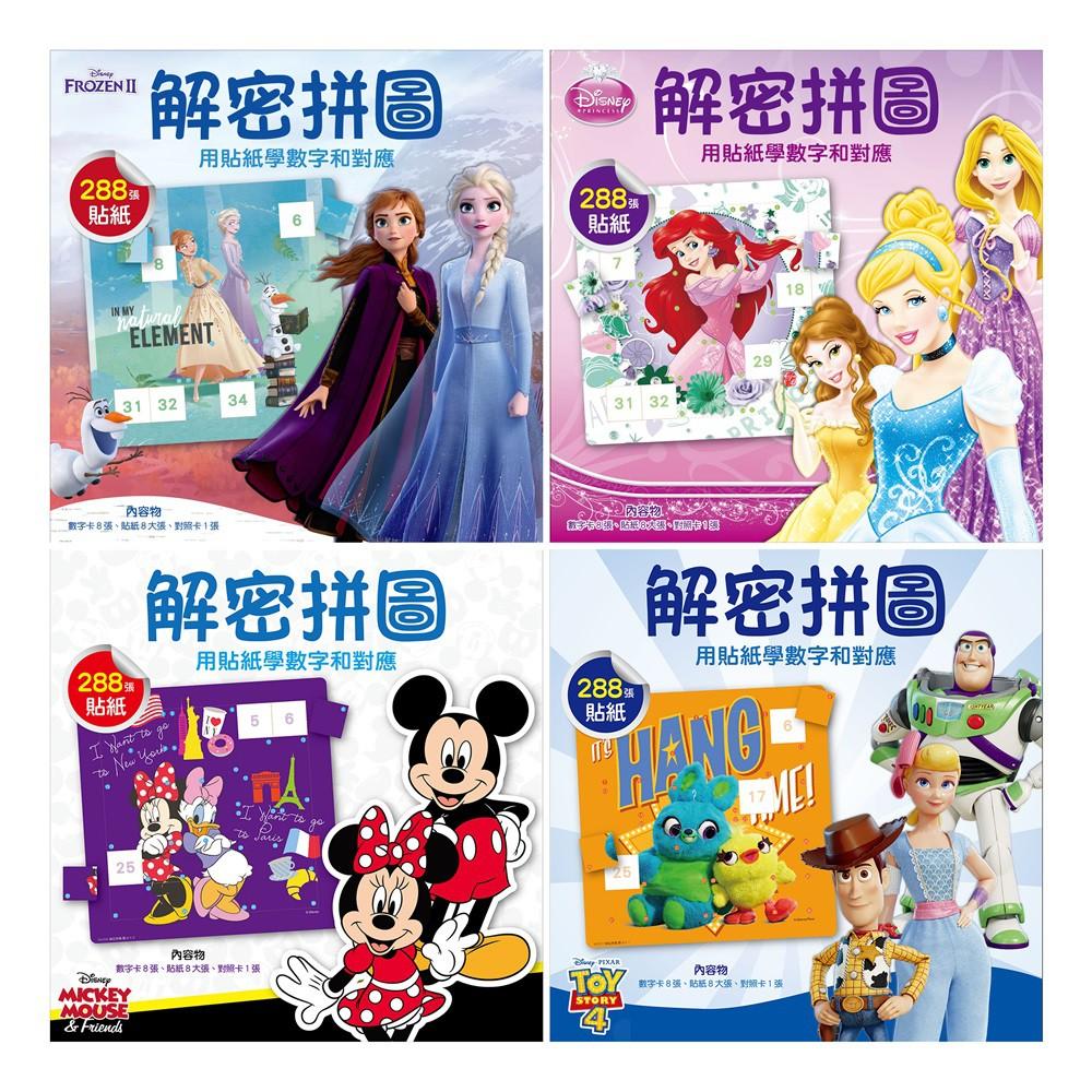 【東雨文化】迪士尼DISNEY兒童教具 解密拼圖-用貼紙學數字和對應:冰雪奇緣II/迪士尼公主/米奇系列/玩具總動員