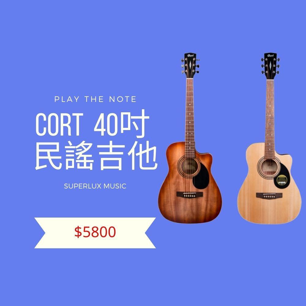 Cort AF510C AF510CM 民謠吉他 40吋《公司貨保固》