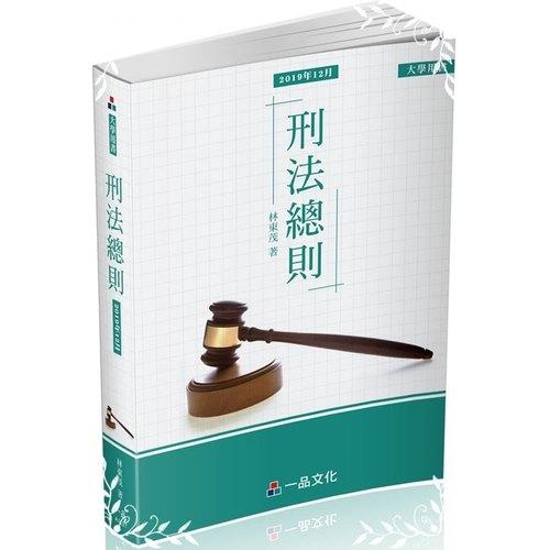 (一品文化出版社(保成))刑法總則(2版)(林東茂)