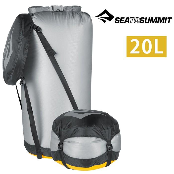 【Sea To Summit 澳洲】輕量壓縮式防水袋收納袋 羽絨收納 羽絨被 睡袋收納 (AUCDSL) 【容量20L】