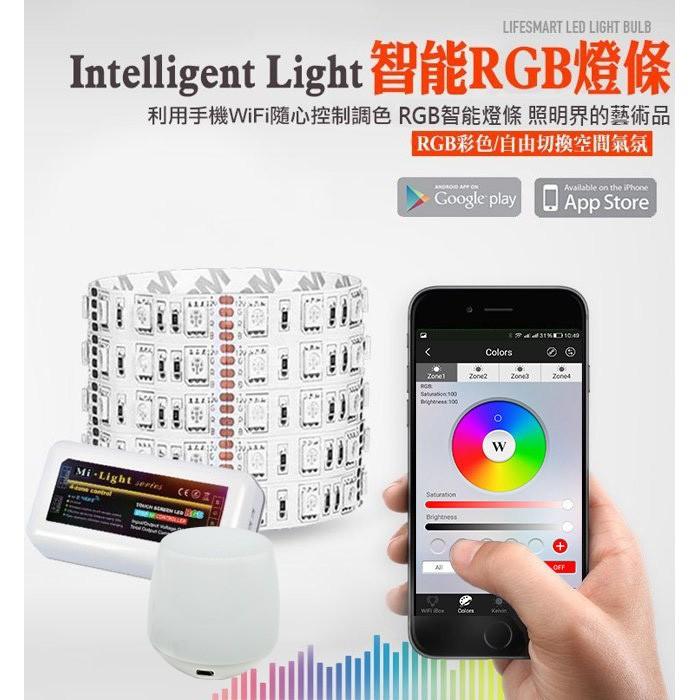 智能家居 2.4G LED RGB 燈條 條燈 WiFi 訊號 接收器 控制器 調光器12V 手機 APP控制