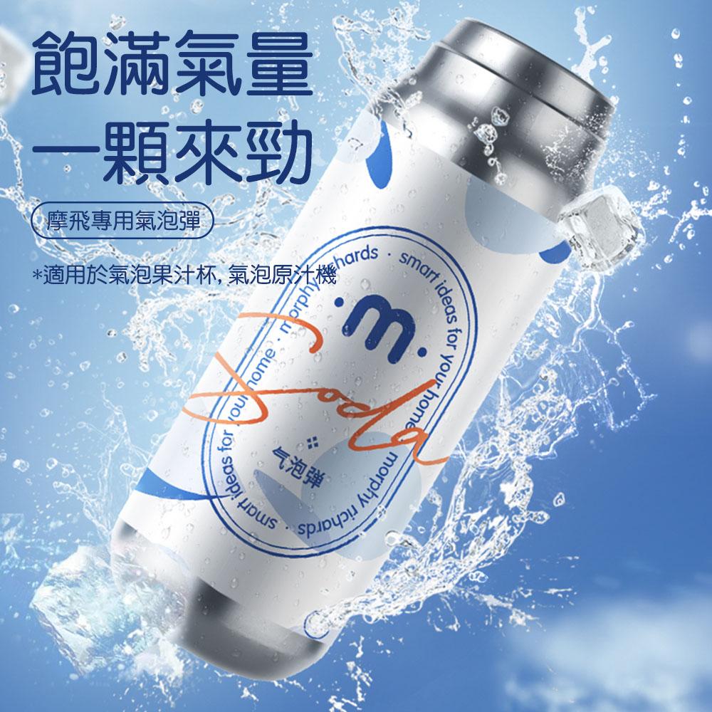 morphy richards 摩飛 摩飛氣泡彈30顆裝 氣泡榨汁杯配件適用MR9801
