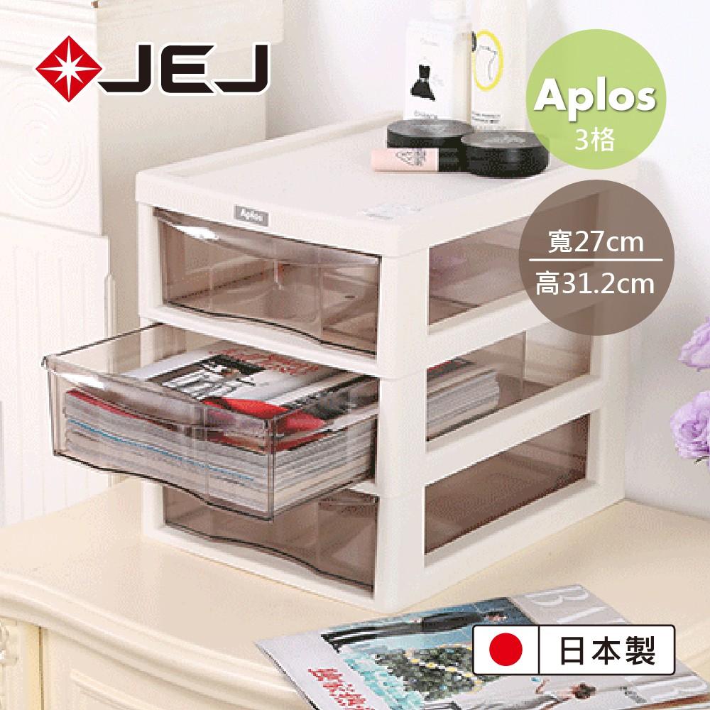 日本JEJ APLOS A4系列 深3抽桌上型文件小物收納櫃 2色可選/文件櫃 收納櫃 抽屜櫃 小物收納 收納
