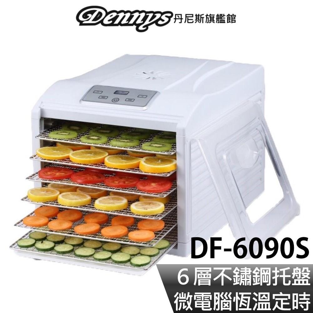 Dennys 六層不鏽鋼乾果機 送專用細網盤與不沾盤 微電腦定時溫控 DF-6090S
