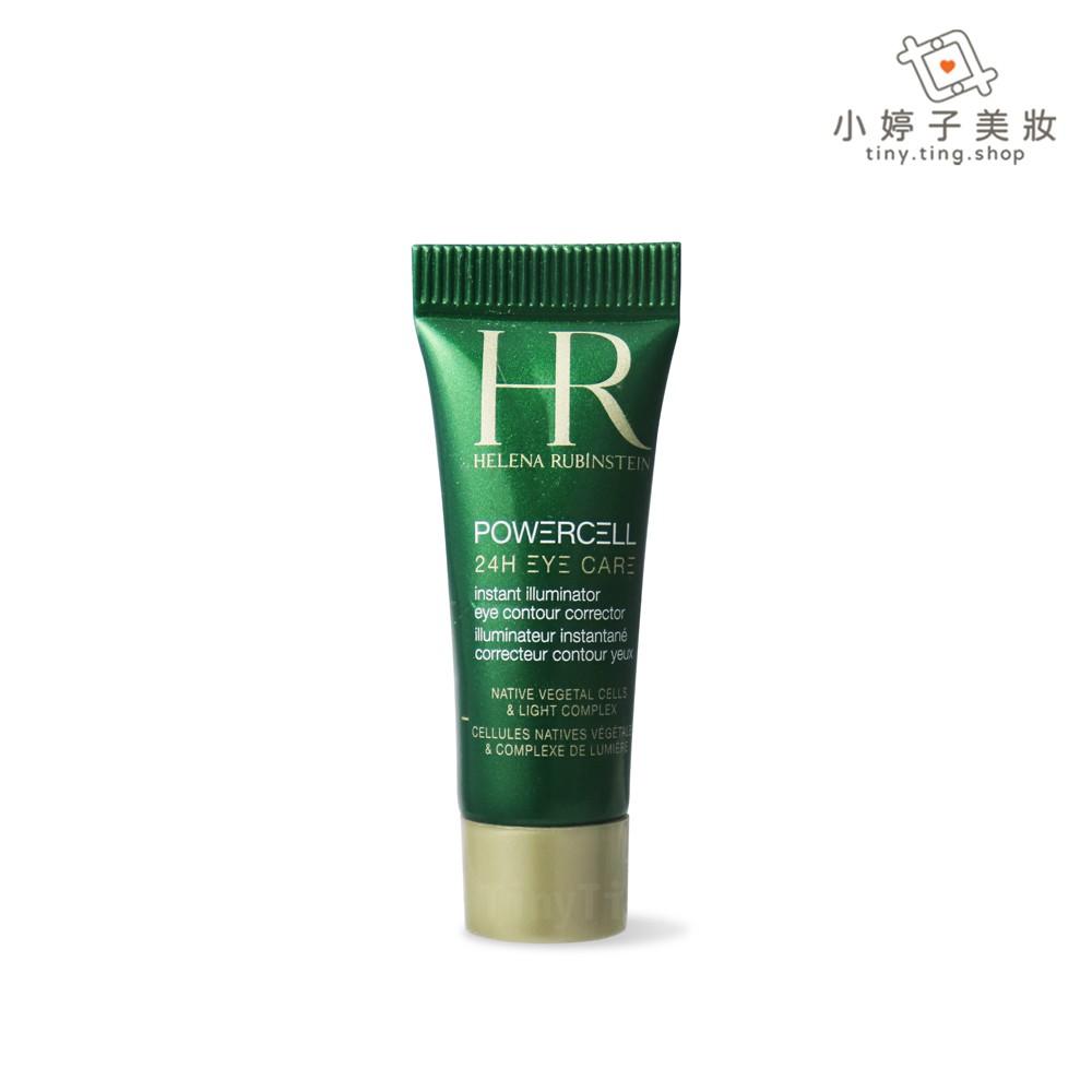 Helena Rubinstein HR 植萃超導眼部修護精華乳 3ml 小婷子美妝