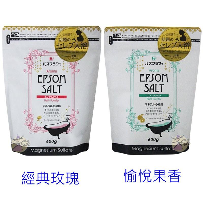 EPSOM SALT 礦物浴鹽香氛入浴劑 600g 【樂購RAGO】 泡澡/泡湯 日本製