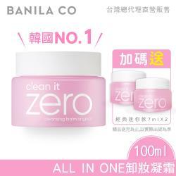 (買就送)BANILA CO. Zero 零感肌瞬卸凝霜(經典款) 100ml