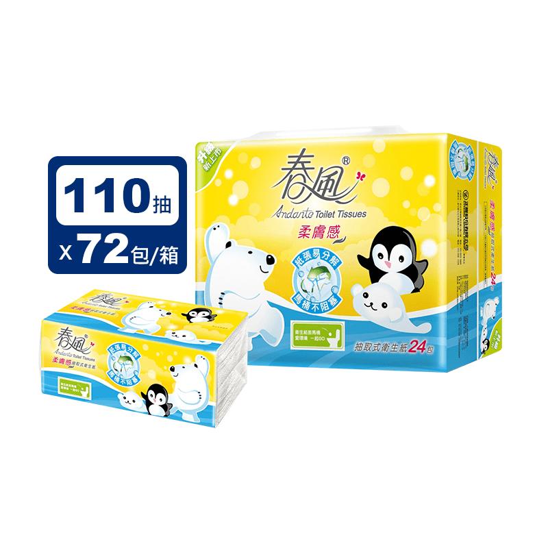 【春風】柔膚感抽取衛生紙-極地冰紛(110抽x24包x3串)
