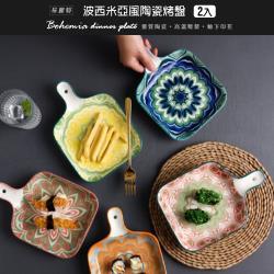 易麗特 波西米亞風陶瓷烤盤 2入
