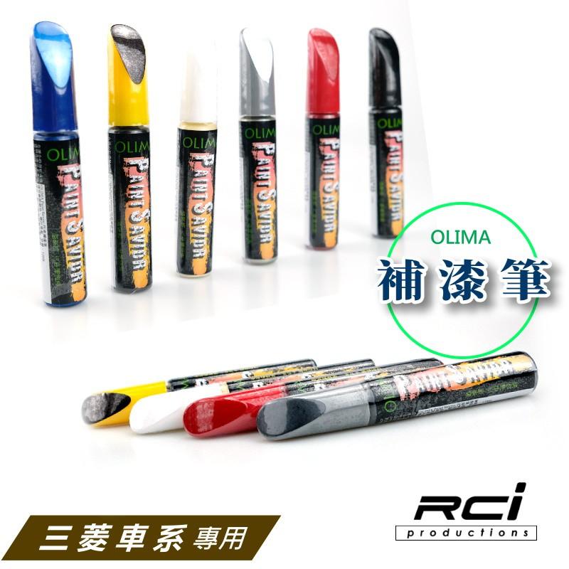 OLIMA 汽車 補漆筆 適用於 MITSUBISHI 三菱 LANCER OUTLANDER COLT PLUS