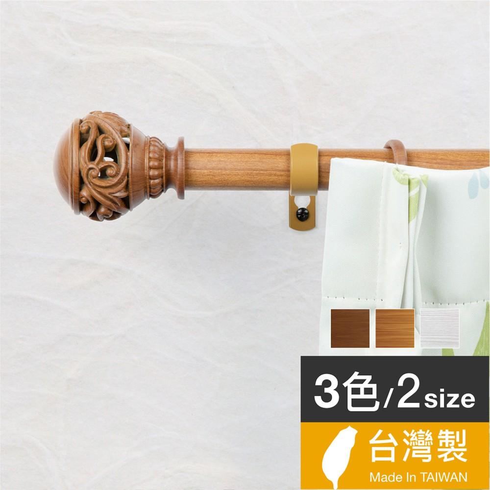 25.4mm島嶼印象 仿木紋伸縮窗簾桿3色2尺寸 台灣製 中鋼鐵材 Home Desyne官方直營 熱銷歐美