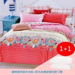 小飛象 加大純棉四件式兩用被床包組(組合-新光紡織舒適枕*2)
