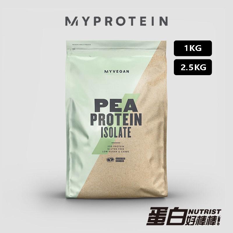 [英國 Myprotein] 豌豆分離蛋白粉 豌豆蛋白 Pea Protein 植物蛋白 全素 Vegan《巧克力 口味
