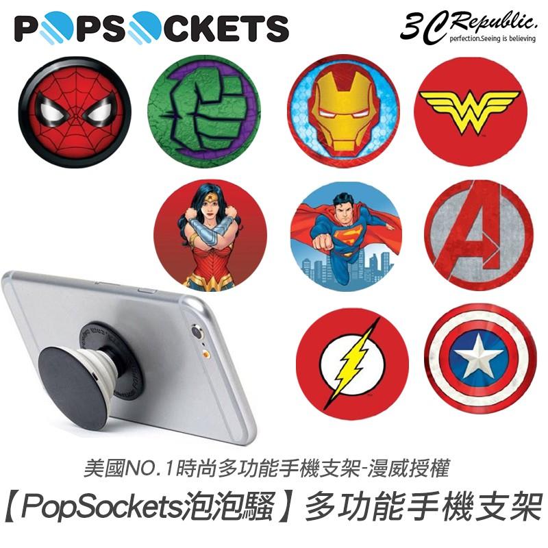 PopSockets 泡泡騷 漫威 DC 復仇者聯盟 手機支架 自拍神器 捲線器