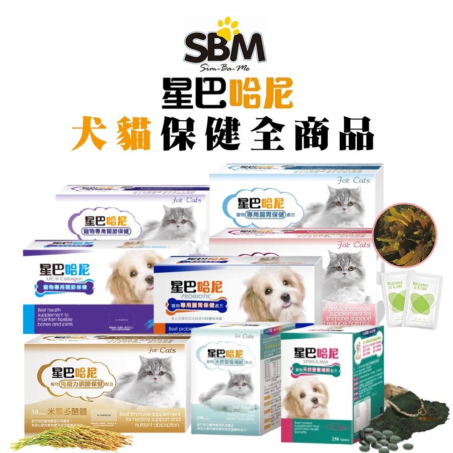星巴哈尼 寵物保健第一品牌全商品 犬貓保健品 益生菌 藍藻 二型膠原蛋白 免疫力 視力 多醣體 寵物保健品 保健品 腸胃