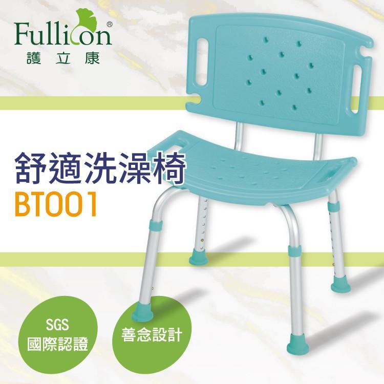 【護立康】洗澡椅 防滑加倍 可拆卸式椅背 免運費
