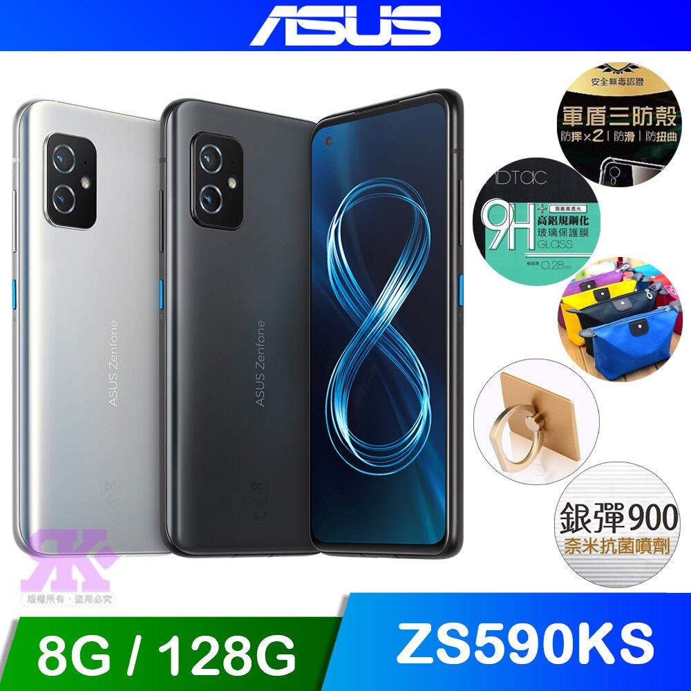 ASUS ZenFone 8 ZS590KS (8G/128G) 5.9吋5G智慧手機-贈空壓殼+滿版鋼保+其它贈品