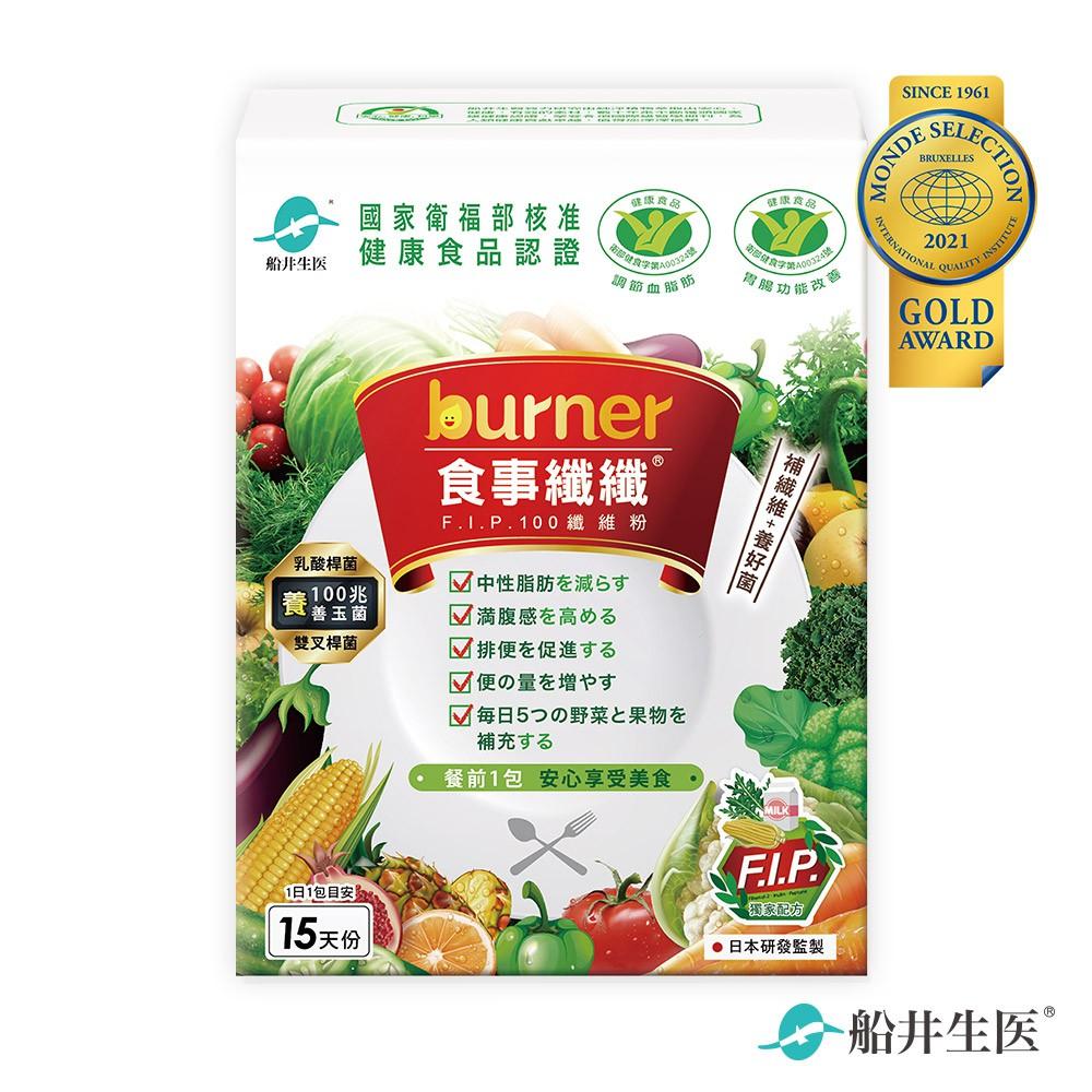 船井burner倍熱 健字號食事纖纖F.I.P100纖維粉15包/盒