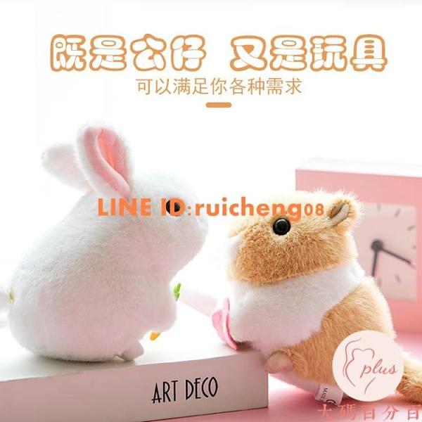可愛倉鼠仿真毛絨玩具小公仔兔子小豬拉線兔發條玩偶【大碼百分百】
