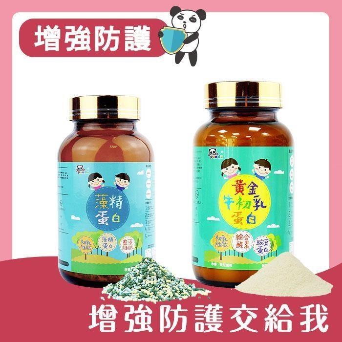黃金牛初乳蛋白+藻精蛋白粉 Panda baby 鑫耀生技