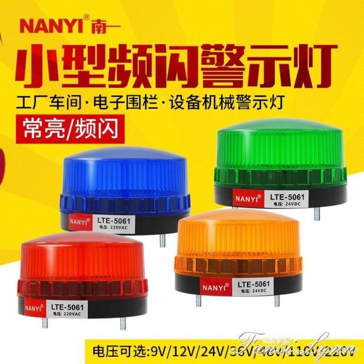 南一小型聲光報警器信號指示燈LTE-5061頻閃警示燈LED常亮閃光燈  麥田印象