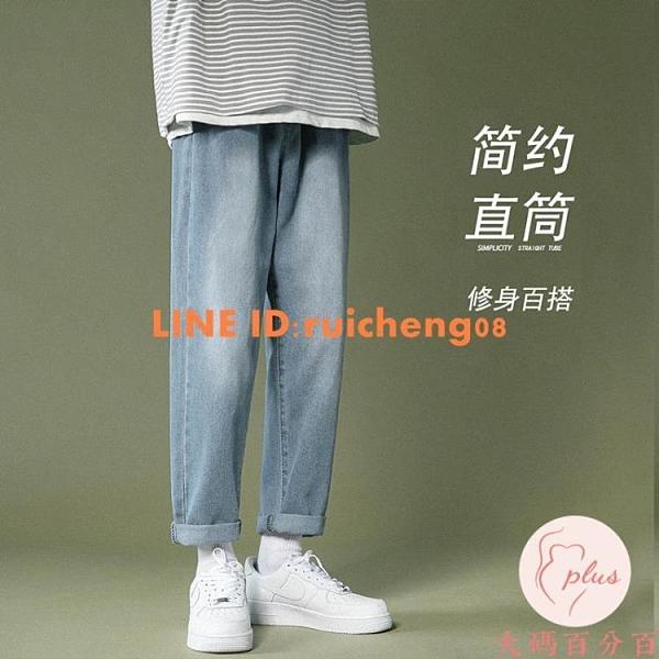 牛仔褲長褲大碼男寬松休閑長褲夏季薄款直筒九分褲【大碼百分百】