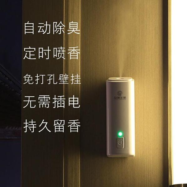 香薰機香氛機空氣清新劑噴霧酒店家用廁所衛生間自動噴香機 快速出貨