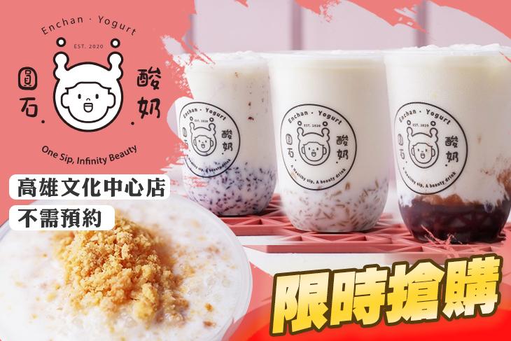 【高雄】圓石酸奶(高雄文化中心店) #GOMAJI吃喝玩樂券#電子票券#美食餐飲