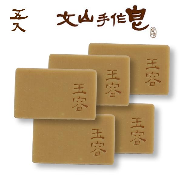 文山手作皂-淨白玉容(潔顏用100g*5入組)