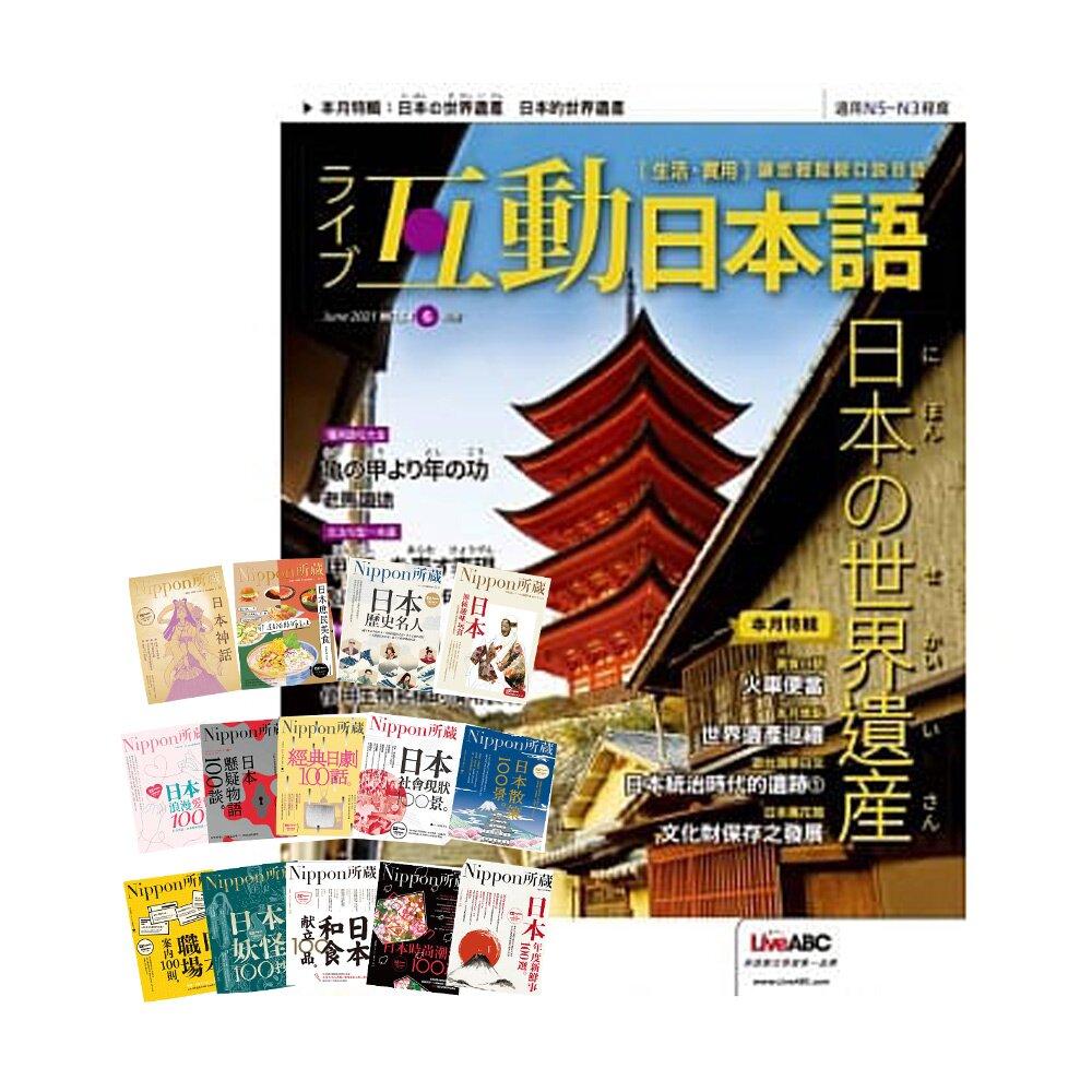 《Live互動日本語》朗讀CD版 1年12期 贈 Nippon所藏日語嚴選講座系列(14書)