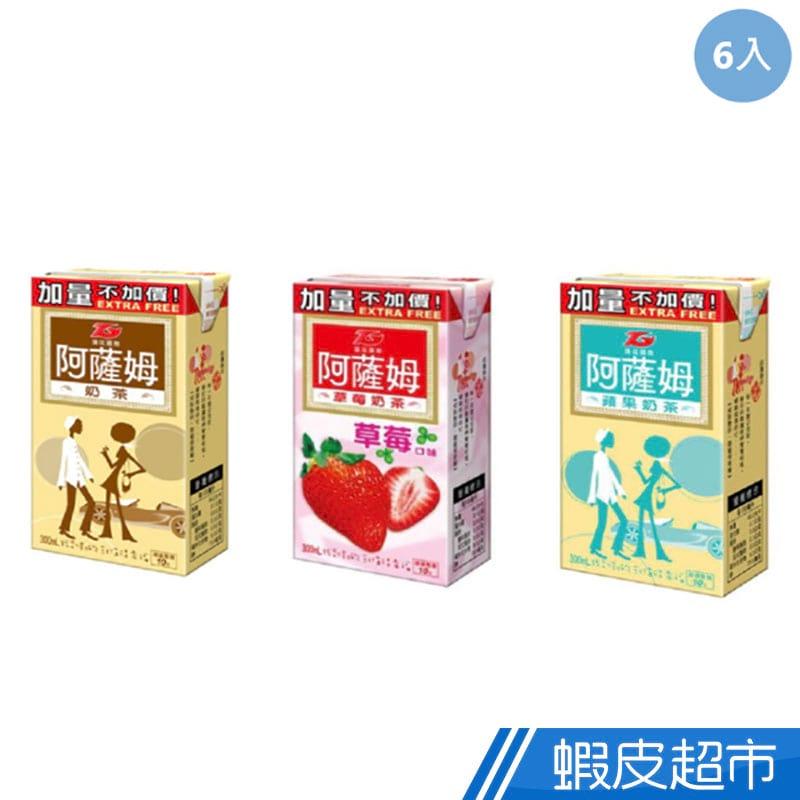 匯竑 阿薩姆奶茶-原味/草莓/蘋果 (300mlx6入)  現貨 蝦皮直送